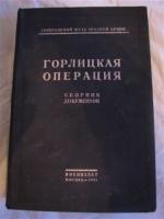 `Горлицкая операция` . 1941г. Москва.