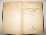 `Семилетняя война (1756 - 1762 гг.)` Н.Коробков.. Воениздат. 1940 г. Москва.