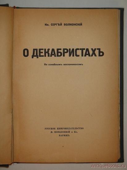 Антикварная книга: о декабристах