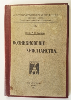Антикварная книга: Возникновение Христианства. Проф. Р.Ю. Виппер. Москва, 1918 г.