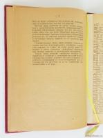 `Евреи в России` Н.С. Лесков. Петроград, 1920 г.