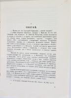 `Тайна Распутина` Н.Н.Евреинов. Ленинград, 1924г. (Факсимильное переиздание 1989г.)