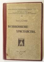 Возникновение Христианства. Проф. Р.Ю. Виппер. Москва, 1918 г.