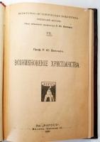 `Возникновение Христианства` Проф. Р.Ю. Виппер. Москва, 1918 г.