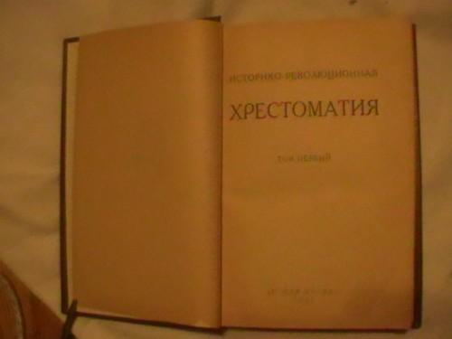 `Историко-революционная хрестоматия, том 1` . 1923г., Москва