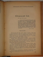 `Историк и Современник. Историко-литературный журнал. № I.` . Берлин, Типография И.Визике, 1922г.