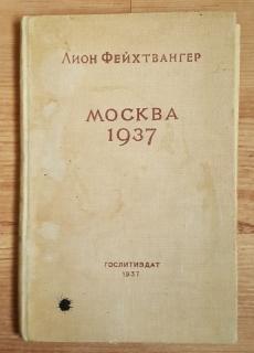 `Москва 1937. Отчет о поездке для моих друзей` Лион Фейхтвангер. Москва, 1937 г.