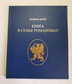 Антикварная книга: Книга в семье Романовых. Валерий Дуров. Москва, Наш дом -  L`Age d`Homme, 2000 г.