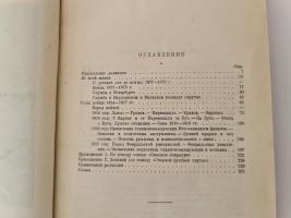 `Мои воспоминания` А. А. Брусилов. Москва-Ленинград, 1929 г.