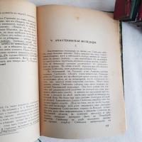 `Генерал Михаил Дмитриевич Скобелев: Исторический этюд` Н.Н. Кнорринг. Париж, [типография «Либрис»], 1939 г.
