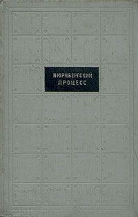 `Нюрнбергский процесс` Под общей редакцией Р.А. Руденко. Москва, 1957-1961