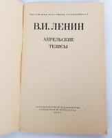 `Апрельские тезисы` В.И.Ленин. Госполитиздат, 1950 г.
