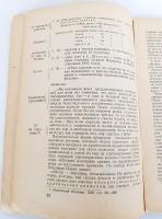 `О Ленинских тетрадях по империализму` Б.Таль. Москва, Партийное издательство, 1934 г.