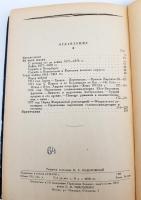 `Мои воспоминания` Алексей Алексеевич Брусилов. Москва, Воениздат, 1941 г.