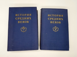 `История средних веков в двух томах` . Москва,1952  г.