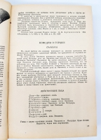 `Хрестоматия по античной литературы. Том 2 Римская литература` . Москва,  УЧПЕДГИЗ, 1949 г.