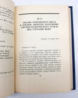 `Документы и материалы кануна Второй мировой войны (комплект из 2 книг)` . Москва, Государственное издательство политической литературы, 1948 г.