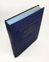 `Воспоминания о Марксе и Энгельсе` . Москва,  Государственное издательство политической литературы, 1956  г.