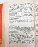 `Марксистско-ленинская философия и социология в СССР и европейских социалистических странах` . Москва, Издательство Наука, 1965 г.