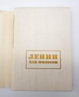 `Ленин как философ` Владимир Ильич Ленин. Москва, Издательство политической литературы, 1969 г.