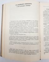 `Вопросы ленинизма` Иосиф Виссарионович Сталин. Москва, Государственное издательство политической литературы, 1952 г.
