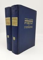 `Рузвельт и Гопкинс (комплект из 2 книг)` Роберт Шервуд. Москва, Издательство иностранной литературы, 1958 г.