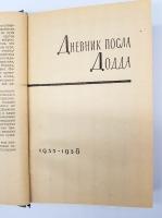 `Дневник посла Додда 1933 - 1938` . Москва, Издательство социально-экономической литературы, 1961 г.