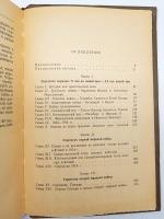 `Стратегия` Лиддел Гарт. Москва,  Издательство иностранной литературы, 1957 г.