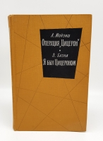 `Операция Цицерон. Я был Цицероном` Людвиг Карл Мойзиш,   Эльяс Базна. Москва, Воениздат, 1965 г.