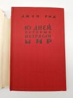 `10 дней, которые потрясли мир` Джон Рид. Москва, Государственное издательство политической литературы, 1957 г.