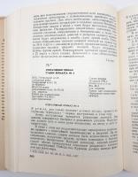 `Совершенно секретно! Только для командования!` . Москва, Наука, 1967 г.