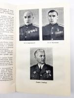 `Сорок пятый` Иван Степанович Конев. Москва, Воениздат, 1966 г.