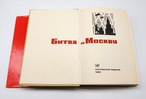 `Битва за Москву` . Москва, Московский рабочий, 1966 г.