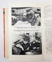 `Генеральный штаб в годы войны` С.М.Штеменко. Москва, Военное издательство Министерства Обороны СССР, 1968 г.