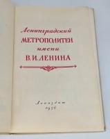 `Ленинградский метрополитен имени В.И. Ленина` . Л.: Лениздат, 1956 г.