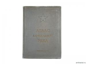 `Атлас командира РККА` Генеральный штаб РККА. 1938 Москва
