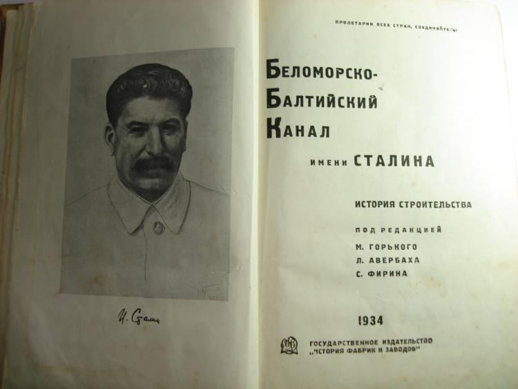 `Канал имени Сталина` Группа авторов под редакцией М Горького.. 1934 год
