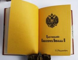 `Царствование Императора Николая II` С.С. Ольденбург. 1939 (Белград) - 1949 (Мюнхен) гг.