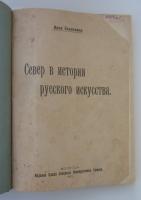 `Север и истории русского искусства.` Иван Евдокимов.. 1921. Вологда.