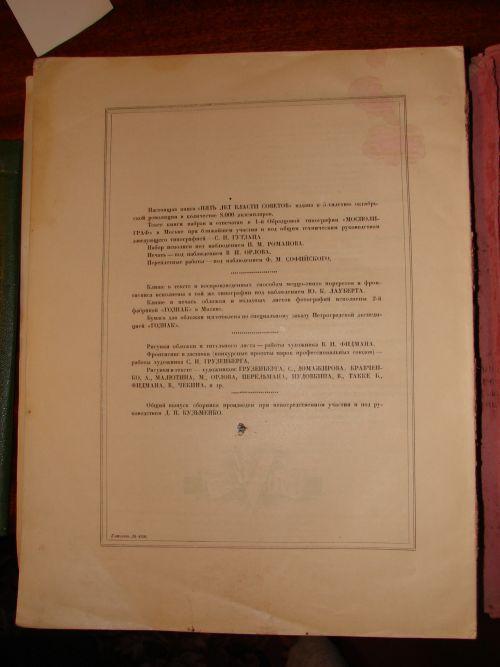 """`""""Пять лет власти Советов""""` . 1922"""