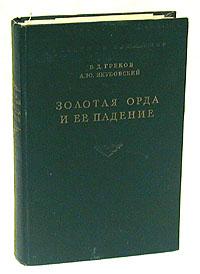 `Золотая орда и её падение` Греков Б.Д, Якубовский А.Ю. 1950 г