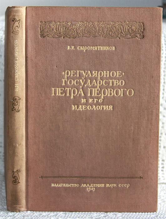 Книга Про Петра 1