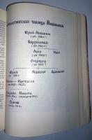 `Я послал тебе бересту…` В. Янин. Москва,  1965 г.