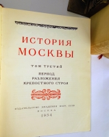 `История Москвы в шести томах. В семи книгах с приложением` . 1952-1959 гг.