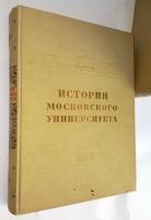 `История Московского университета` . М. Изд-во Московского ун-та 1955 г.