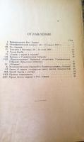 `Коммунизм в Юго-Славии` Маркович С. Москва, 1923 г