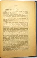 `Царь-чурбан Царь - цапля` Степняк-Кравчинский. Петербург, 1921 г