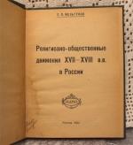 `Религиозно-общественные движения XVII - XVIII в.в.` С.П.Мельгунов. Москва, 1922 г.