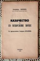 `Казачество и его государственное значение` Владимир Синеоков. Париж 1928 г.