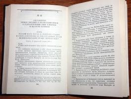 `Сборник договоров России с другими государствами` . 1952 г., Москва